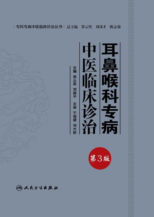 耳鼻喉科专病中医临床诊治(第3版)