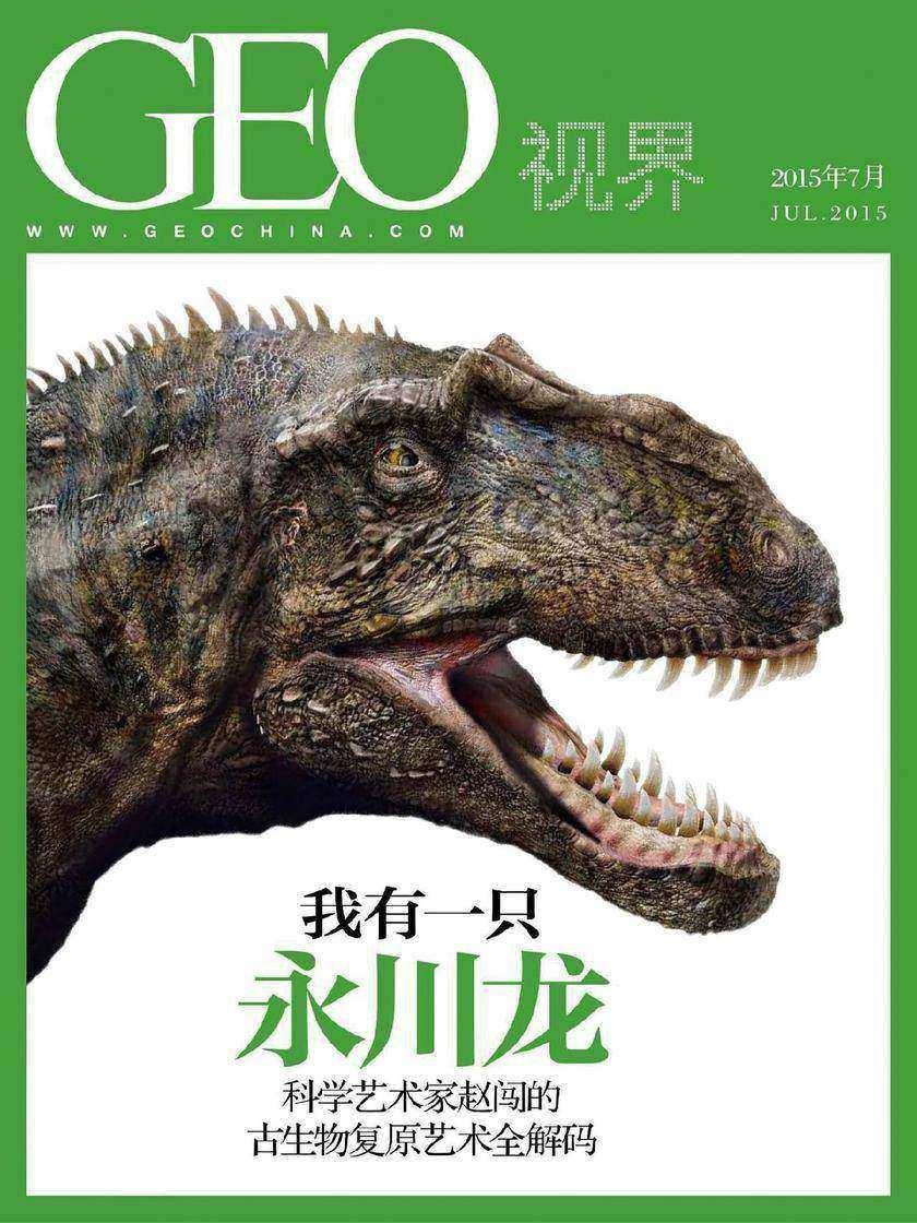 我有一只永川龙——GEO视界(总第004期)