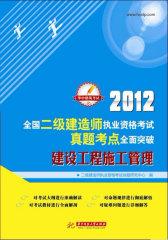 2012全国二级建造师执业资格考试真题考点全面突破:建设工程施工管理(试读本)
