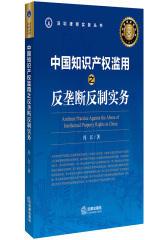 中国知识产权滥用之反垄断反制实务(试读本)