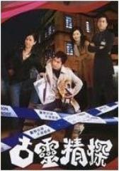 古灵精探(影视)