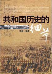 共和国历史的细节(试读本)