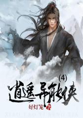 逍遥异能侠(4)