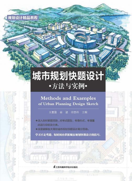 城市规划快题设计方法与实例