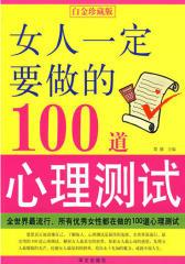 女人一定要做的100道心理测试(试读本)