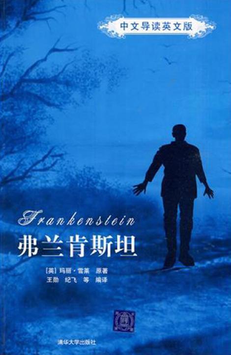弗兰肯斯坦(中文导读英文版)