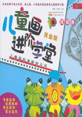 儿童画进阶学堂·线描卷(仅适用PC阅读)