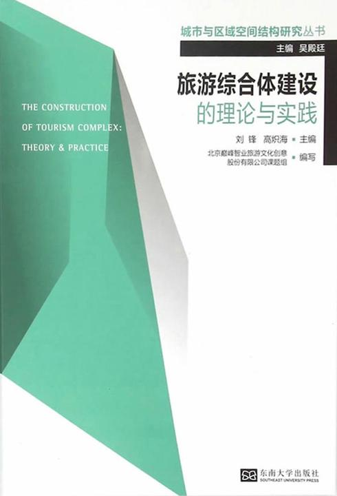 旅游综合体建设的理论与实践