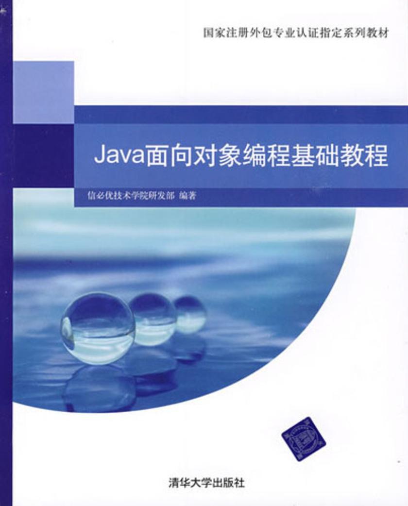 Java面向对象编程基础教程(仅适用PC阅读)
