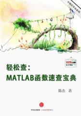 轻松查:MATLAB函数速查宝典