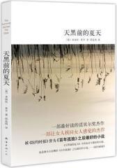 """天黑前的夏天(   好读的诺贝尔奖杰作,被纽约时报誉为""""《百年孤独》后 好的小说"""" )(试读本)"""