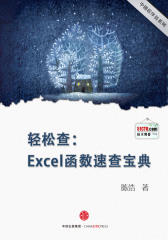 轻松查:Excel函数速查宝典