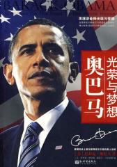 奥巴马:光荣与梦想