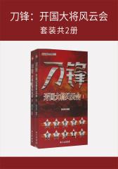 刀锋:开国大将风云会(套装共2册)(仅适用PC阅读)