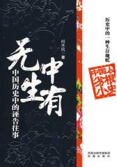 无中生有——中国历史中的诬告往事(试读本)