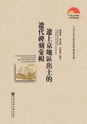 辽上京地区出土的辽代碑刻汇辑(仅适用PC阅读)