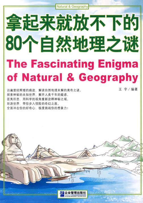 拿起来就放不下的80个自然地理之谜