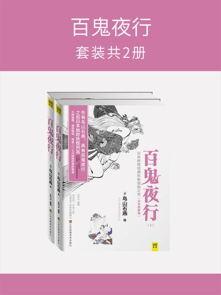 百鬼夜行(套装共2册)