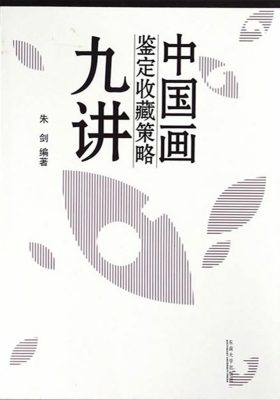 中国画鉴定收藏策略九讲