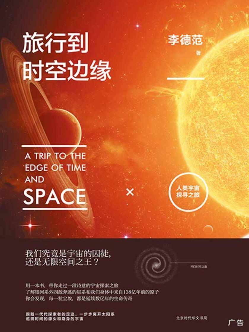 旅行到时空边缘:人类宇宙探寻之旅