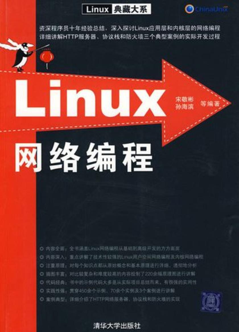 Linux网络编程(仅适用PC阅读)