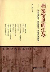 档案馆里的江苏——江苏档案100期集萃