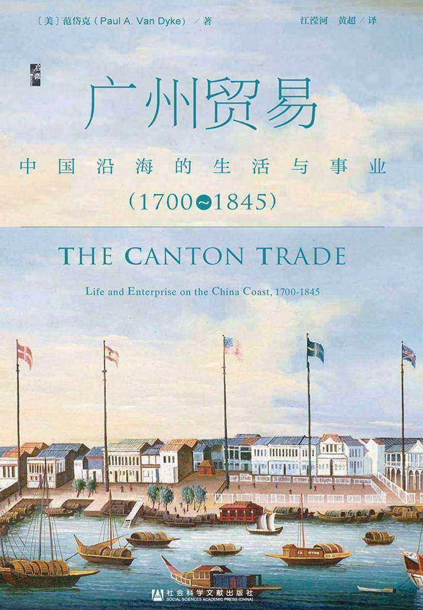 广州贸易:中国沿海的生活与事业(1700-1845)