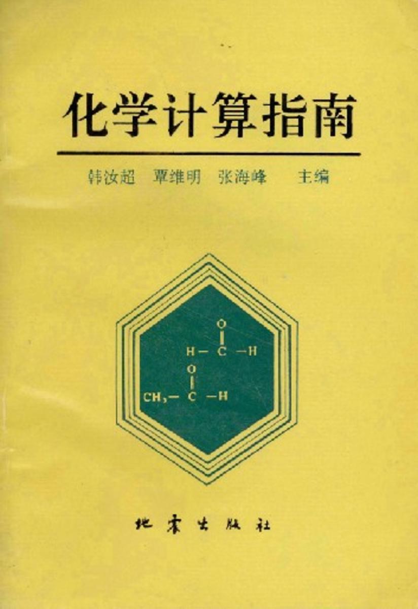 化学计算指南(仅适用PC阅读)