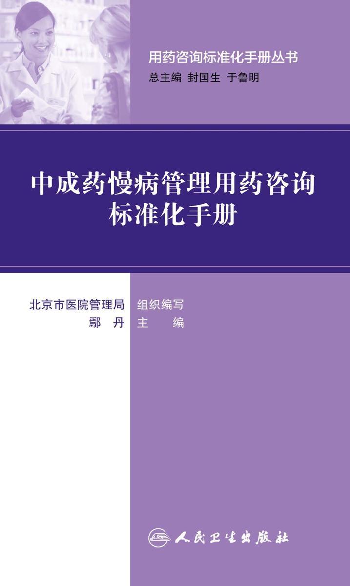 用药咨询标准化手册丛书--中成药慢病管理用药咨询标准化手册