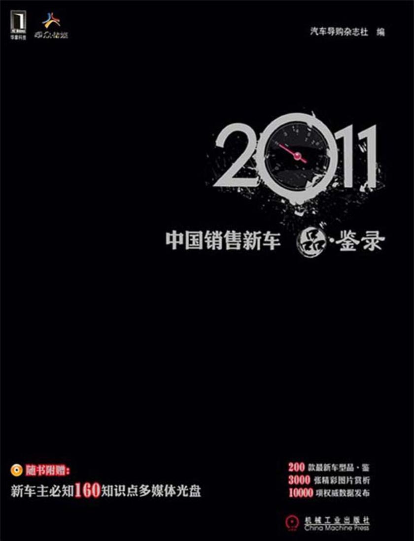2011中国销售新车品·鉴录(光盘内容另行下载,地址见书封底)(仅适用PC阅读)