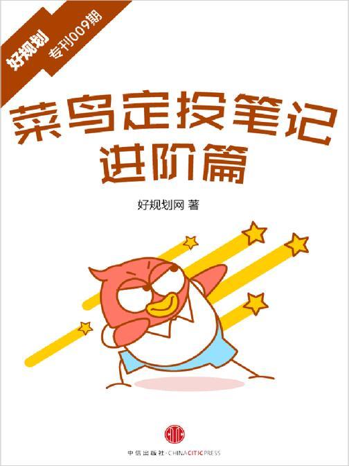 菜鸟定投笔记·进阶篇(好规划专刊009期)