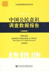 中国公民意识调查数据报告(2008)
