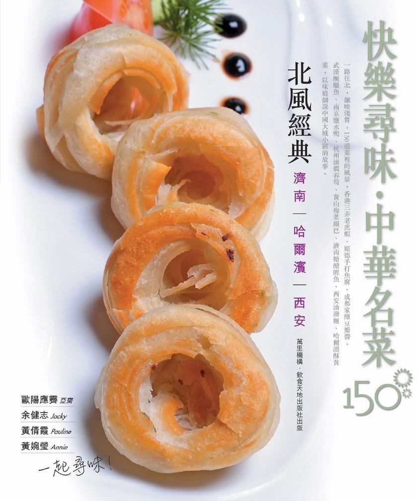快樂尋味?中華名菜150——北風經典