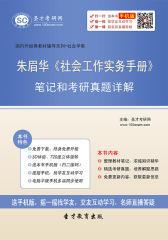 朱眉华《社会工作实务手册》笔记和考研真题详解