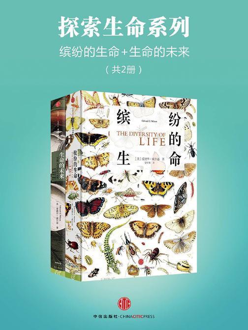 探索生命系列:缤纷的生命+生命的未来(共2册)
