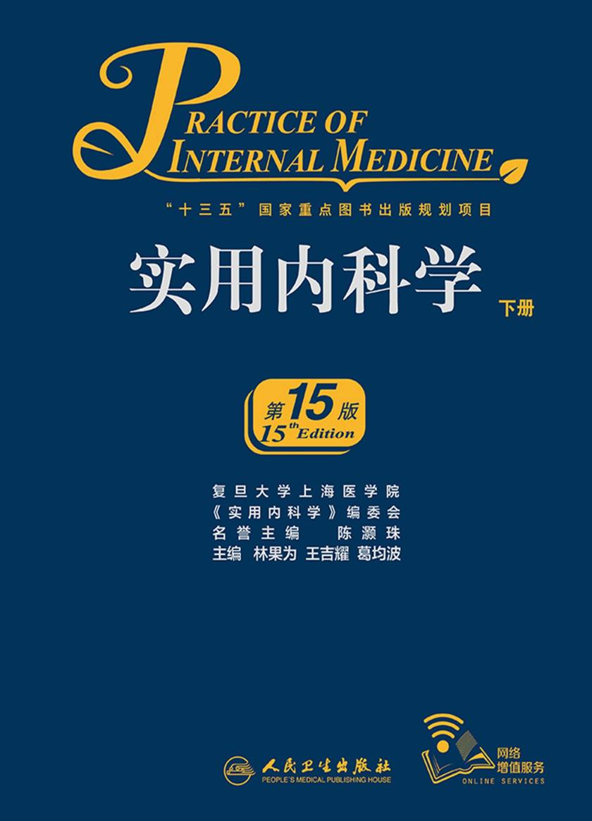 实用内科学(第15版)(下)