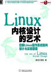 Linux内核设计的艺术:图解Linux操作系统架构设计与实现原理
