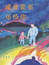 建座瓷窑送给你(2019中国好书)