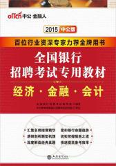 中公·金融人·(2015年)全国银行招聘考试专用教材:经济·金融·会计
