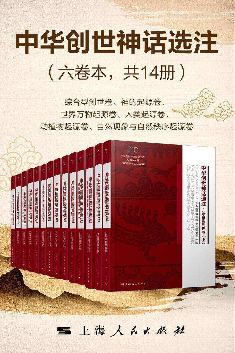 中华创世神话选注(六卷本共14册)