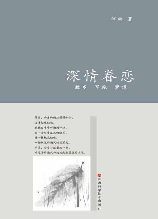 深情眷恋:故乡 军旅 梦想