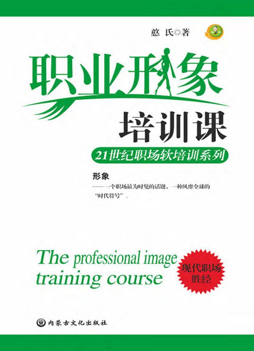 职业形象培训课
