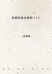 宅男的美女房东(1)