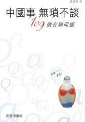 中國事無瑣不談--109個有聊問題