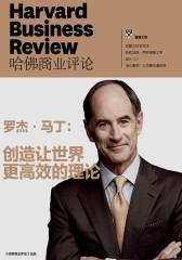 罗杰·马丁:创造让世界更高效的理论(《哈佛商业评论》增刊)
