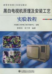 黑白电视机原理及安装工艺:实验教程(试读本)