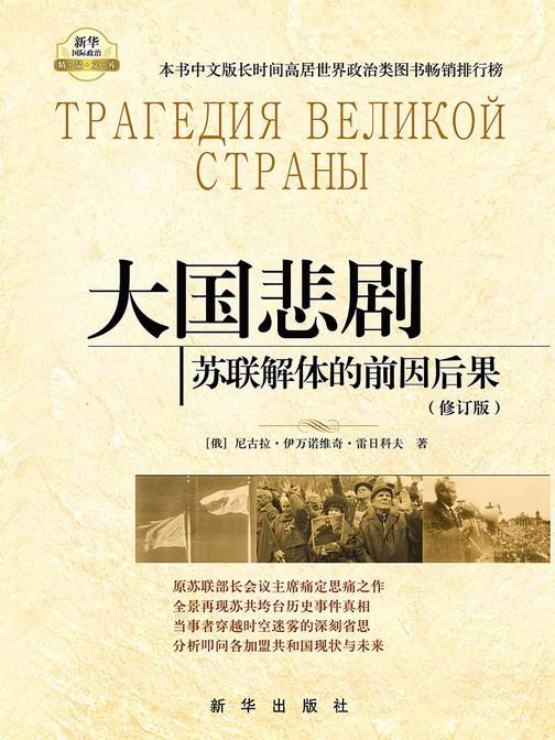 大国悲剧:苏联解体的前因后果:新版