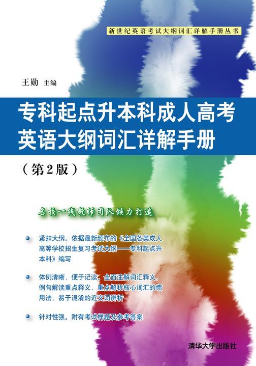 专科起点升本科成人高考英语大纲词汇详解手册(第2版)