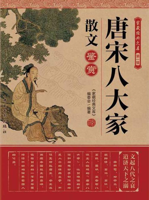 家藏经典文库:唐宋八大家散文鉴赏
