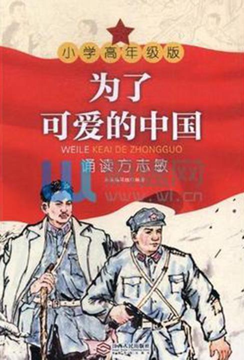 为了可爱的中国:诵读方志敏:初中版